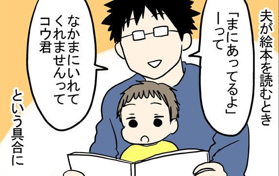 夫と義父の絵本の読み方がそっくり!無意識にあらわれた親の育児 by 内野こめこ