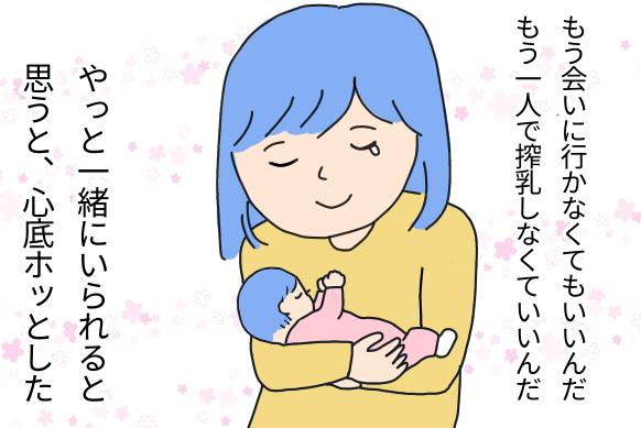 そばにいない娘のために夜中に一人で搾乳する毎日。不安と孤独でたまらなかった2週間 by こしいみほ
