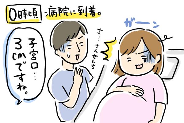 が 子宮 開か ない 口