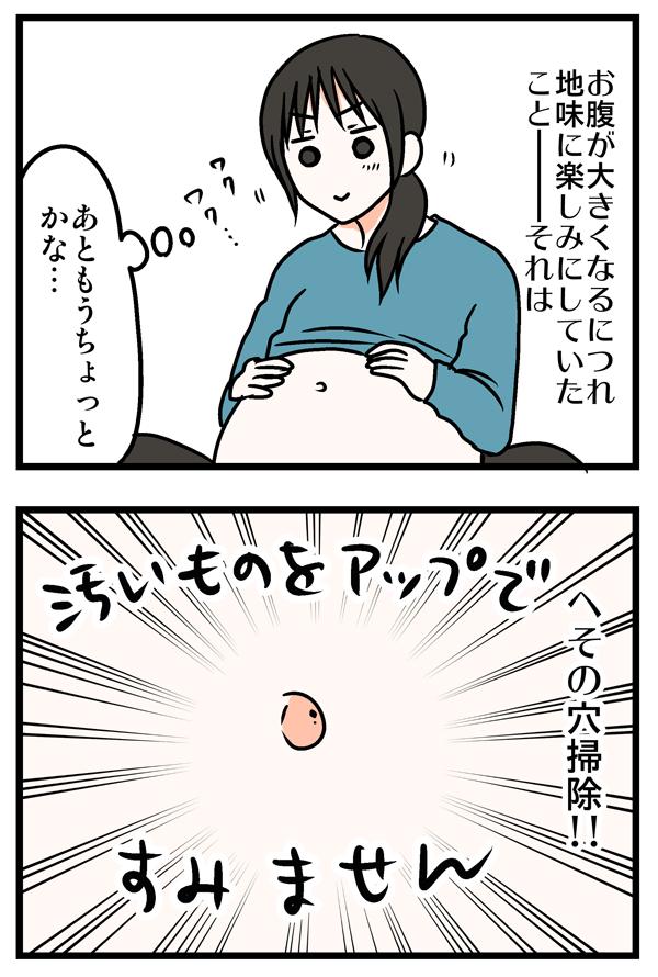 おへそ 妊婦