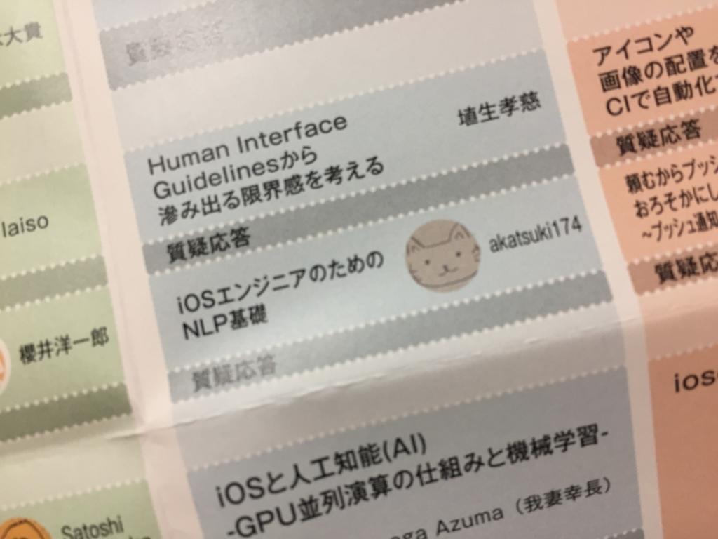 f:id:akatsuki174:20170921203325j:plain