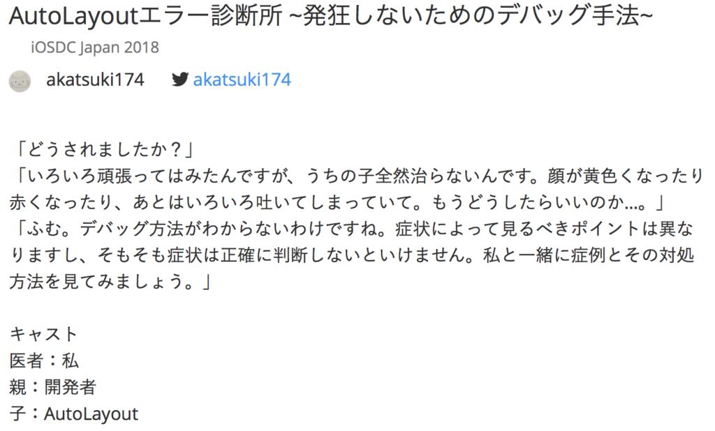 f:id:akatsuki174:20180815141258p:plain