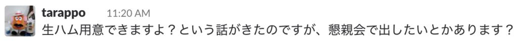 f:id:akatsuki174:20180922150037p:plain