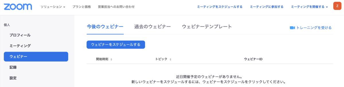 f:id:akatsuki174:20200428115814p:plain:w700