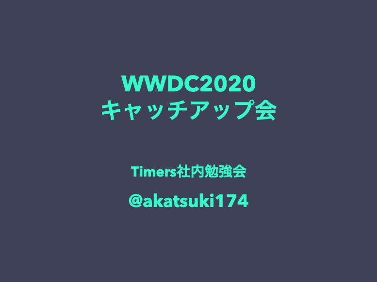 f:id:akatsuki174:20200708171715p:plain:w600