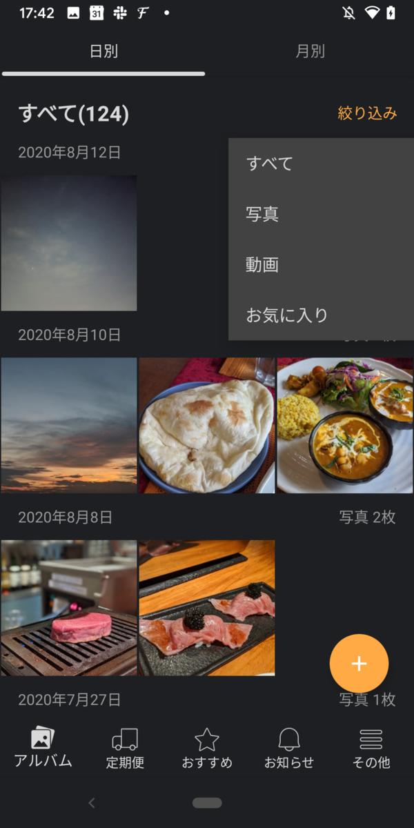 f:id:akatsuki174:20200813174305p:plain:w280