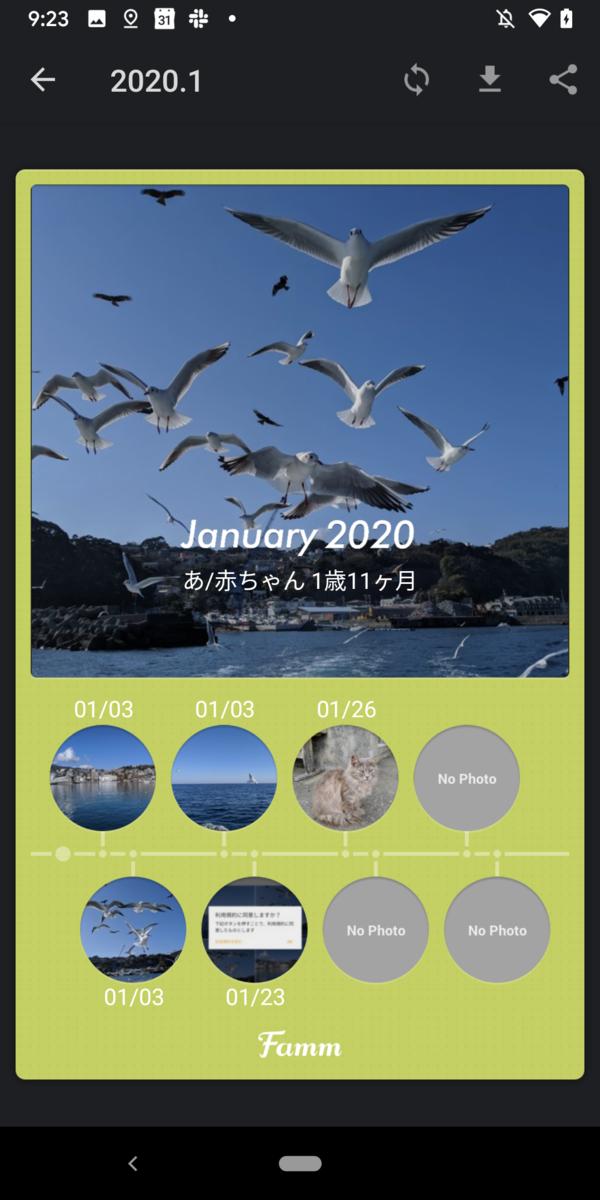 f:id:akatsuki174:20200814092410p:plain:w280