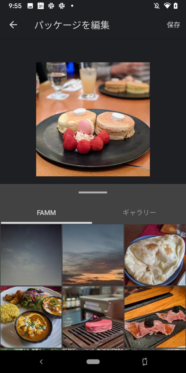 f:id:akatsuki174:20200814095922p:plain:w280