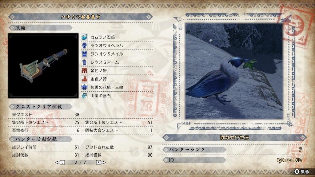 f:id:akatsuki5930:20210404221118j:plain