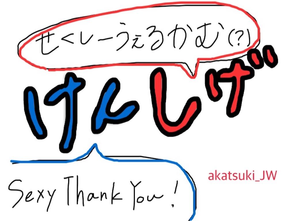 f:id:akatsuki_JW:20180920224918j:image