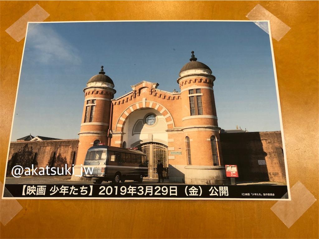 f:id:akatsuki_JW:20190125191039j:image