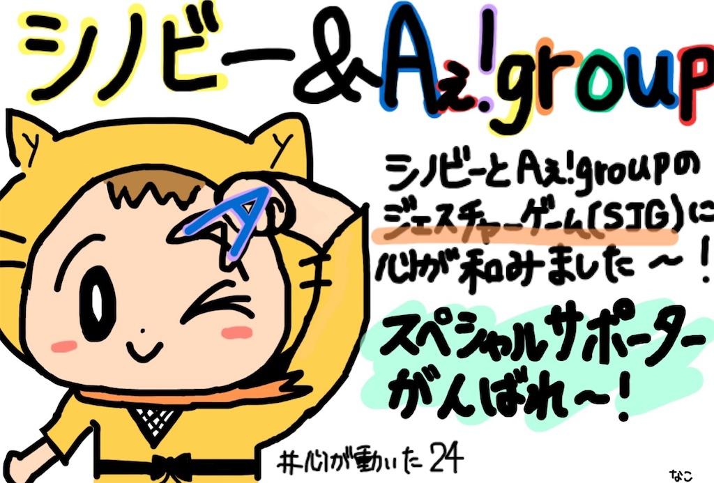 f:id:akatsuki_JW:20200824001003j:image
