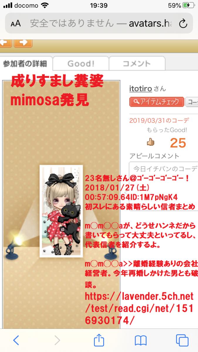 f:id:akatsuki_bigdeta806z:20191228204438p:plain