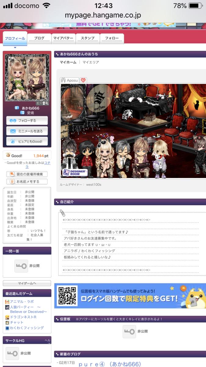 f:id:akatsuki_bigdeta806z:20191228204608p:plain