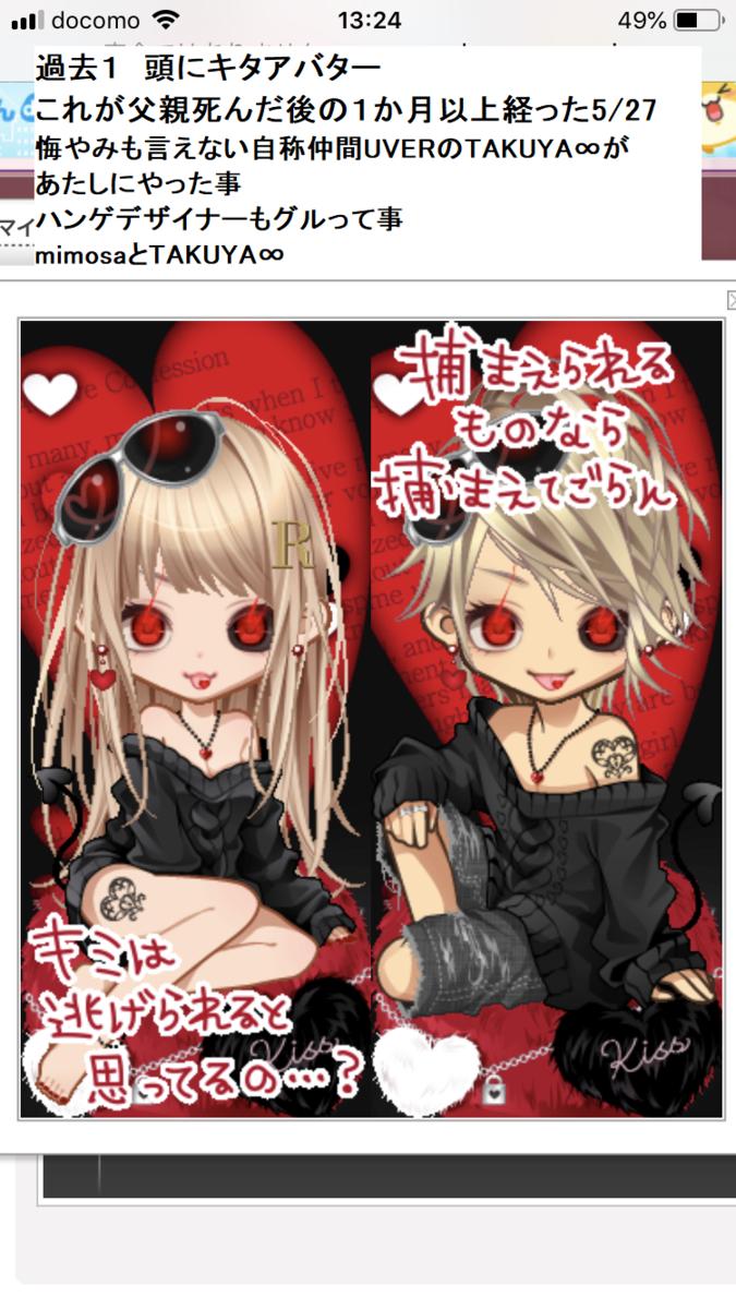 f:id:akatsuki_bigdeta806z:20191228204711p:plain