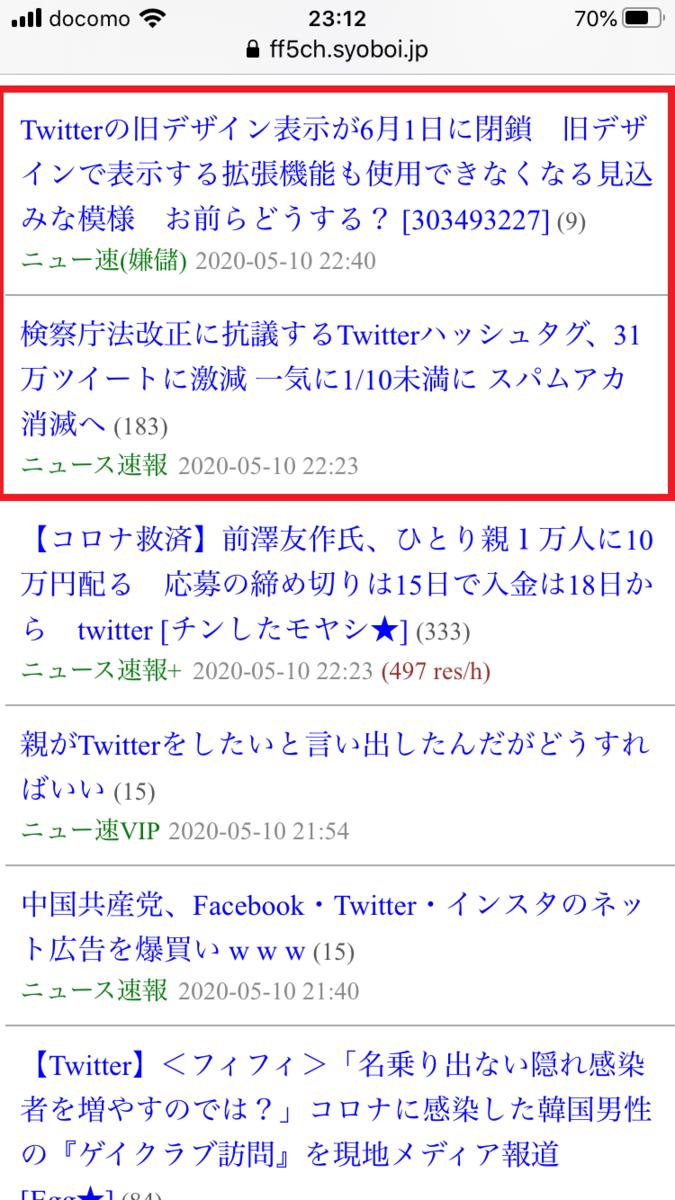 f:id:akatsuki_bigdeta806z:20200510231511p:plain