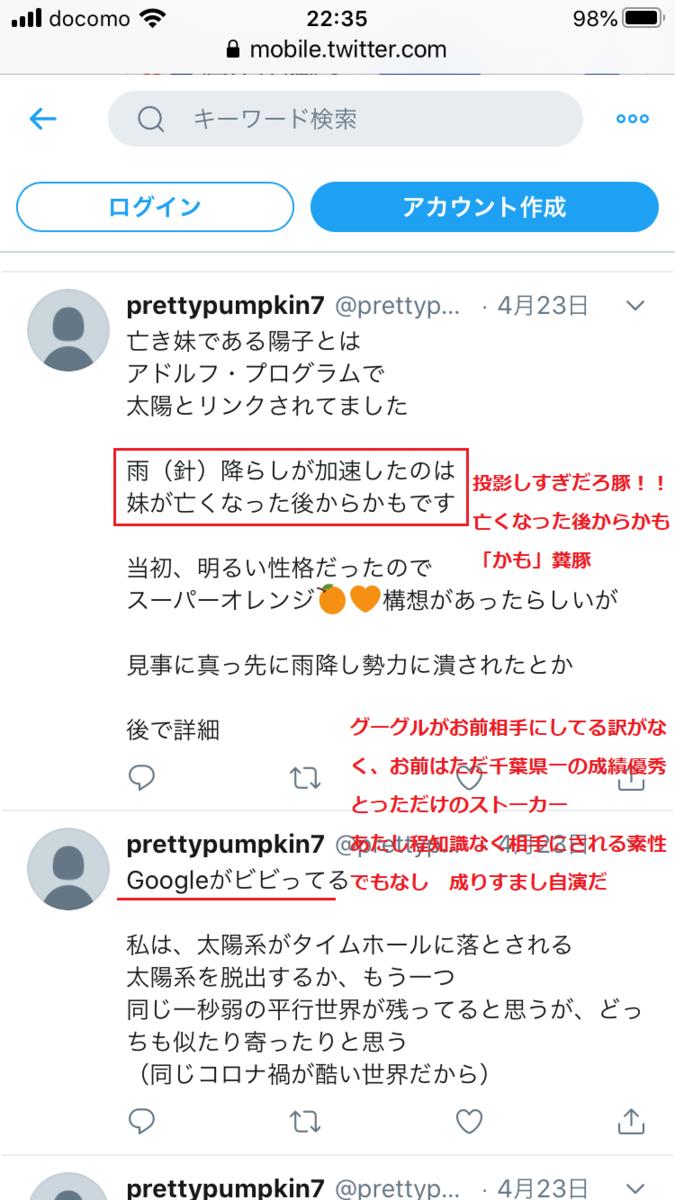 f:id:akatsuki_bigdeta806z:20200725214800p:plain