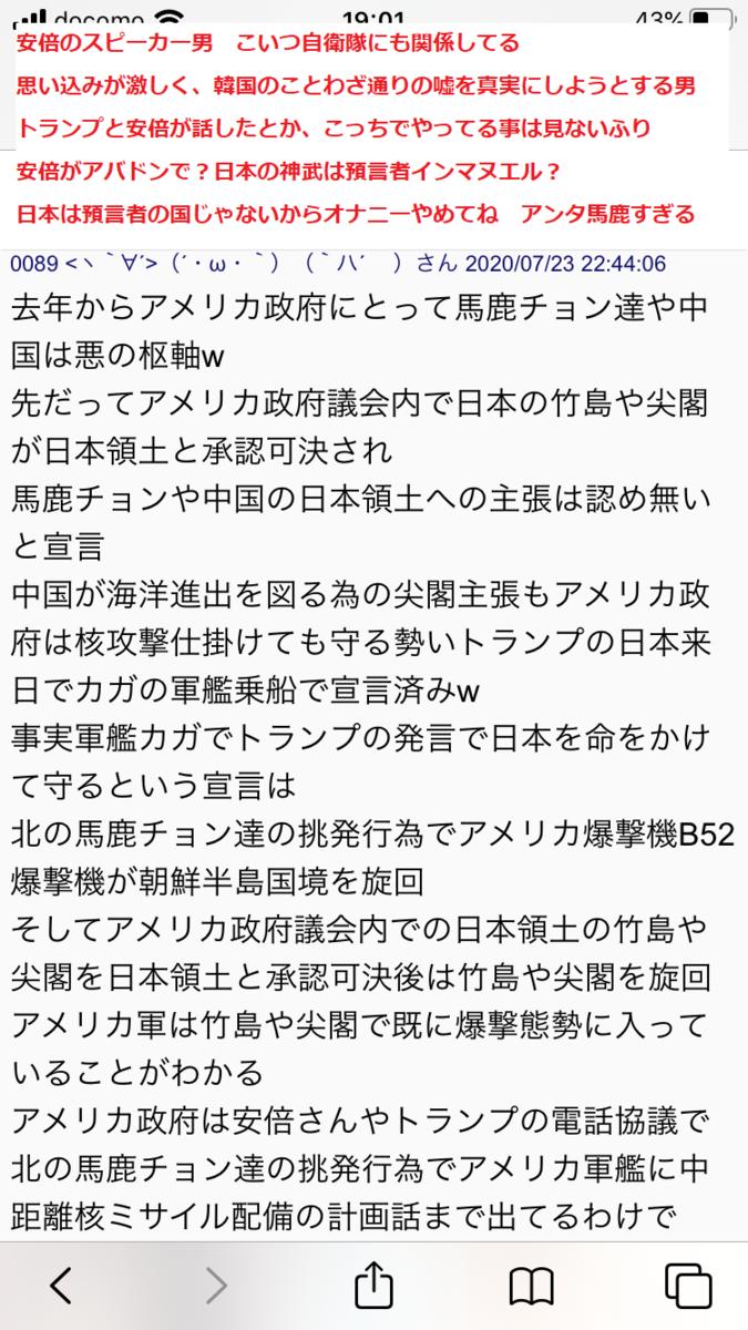 f:id:akatsuki_bigdeta806z:20200729211417p:plain