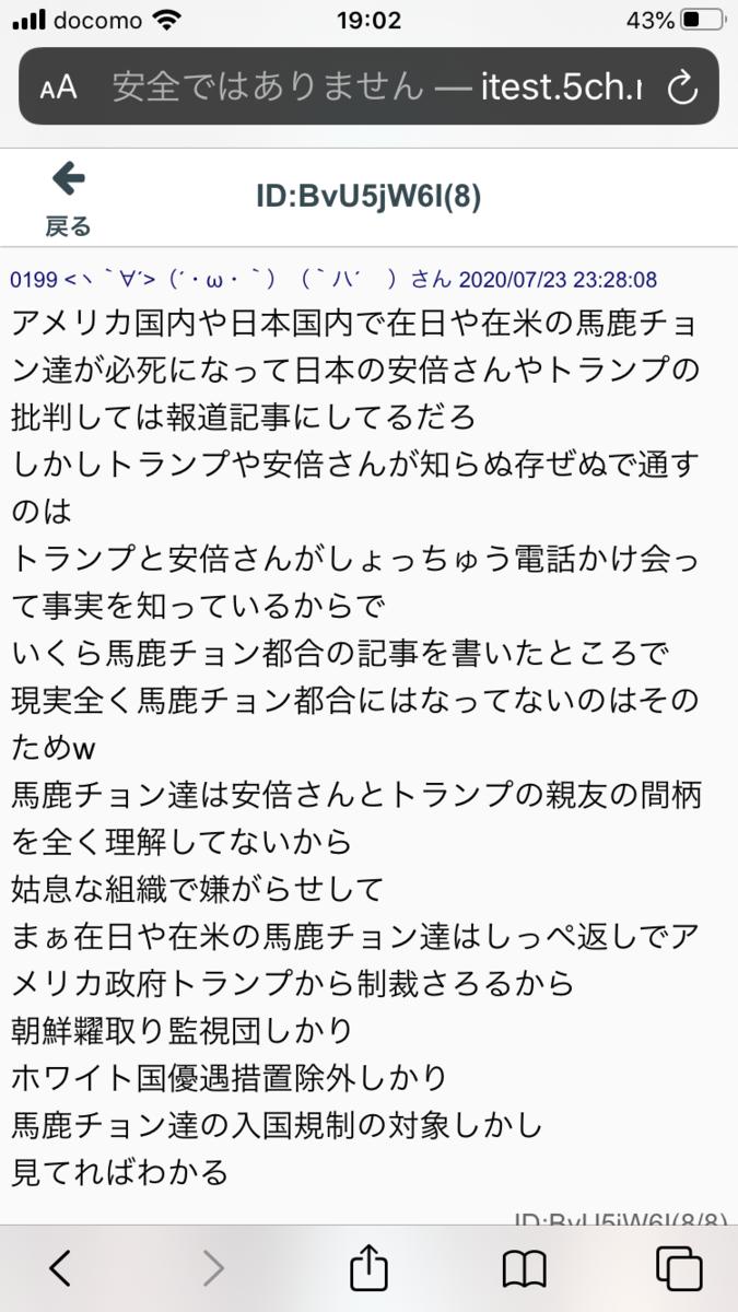 f:id:akatsuki_bigdeta806z:20200729211504p:plain