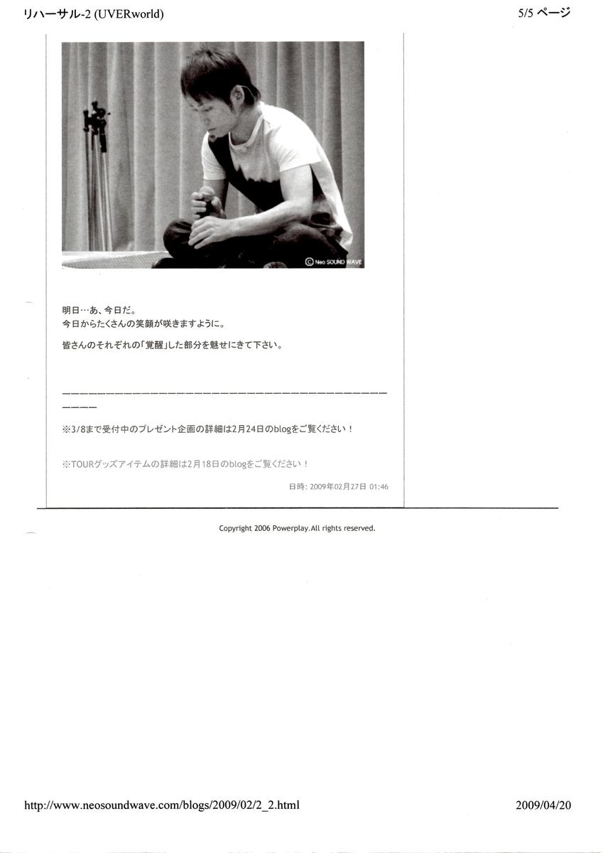 f:id:akatsuki_bigdeta806z:20200927203722j:plain
