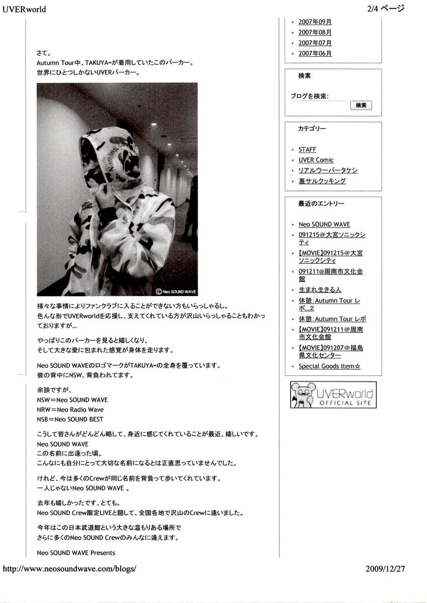 f:id:akatsuki_bigdeta806z:20200927212000j:plain