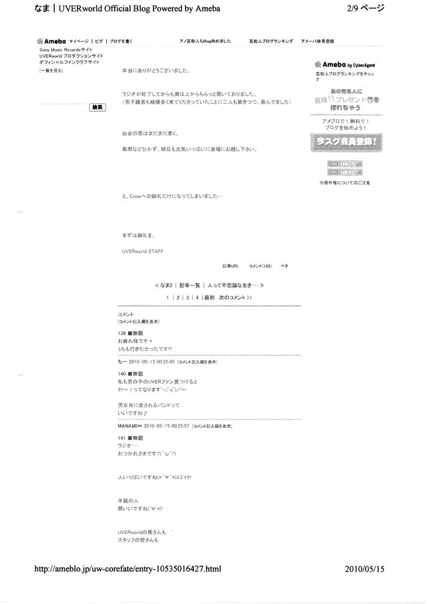 f:id:akatsuki_bigdeta806z:20200927234853j:plain