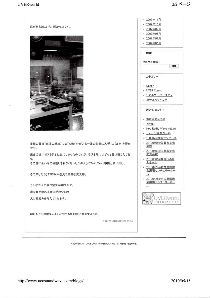 f:id:akatsuki_bigdeta806z:20200927235213j:plain