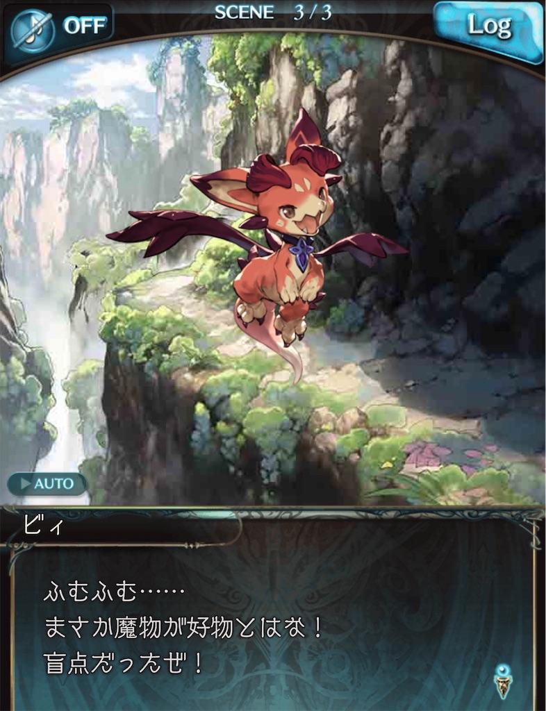 f:id:akatsukigbf:20200123190836j:image