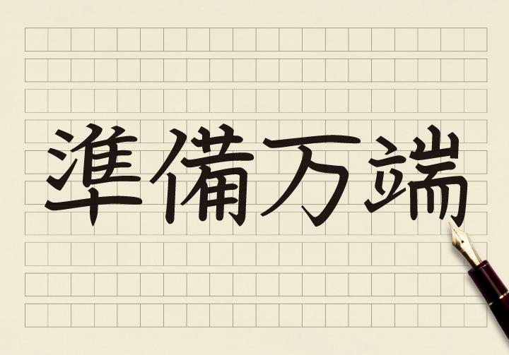 f:id:akatukiyuki0221:20200928210309p:plain