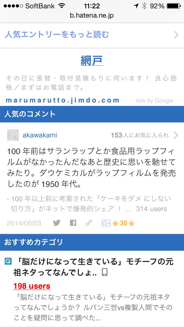 「人気のコメント」覧