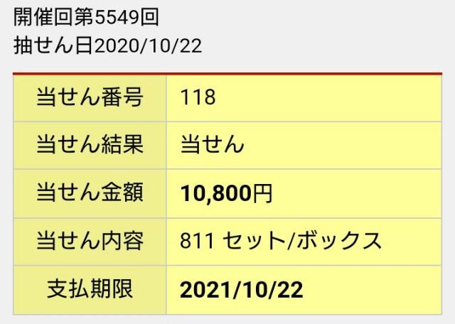 f:id:akayamaqueen:20201023112311j:plain