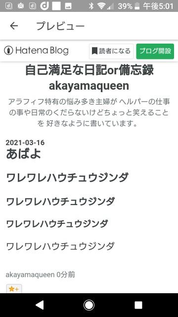 f:id:akayamaqueen:20210316231534j:plain