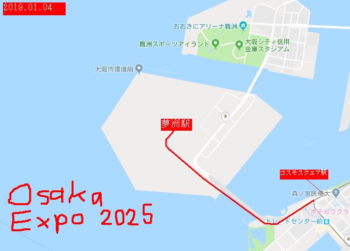 Osaka Expo 2025 夢洲駅