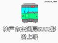 神戸市交通局6000形 谷上駅