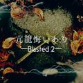 Blasted 2