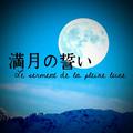 満月の誓い①