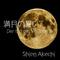 満月の誓い②