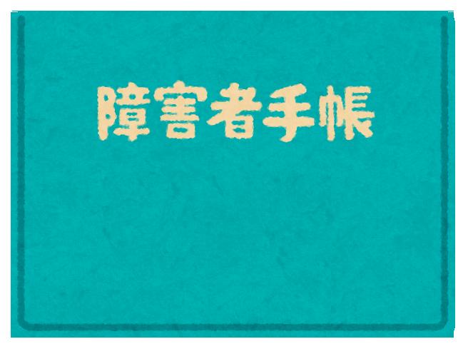 f:id:akemi_0615:20170727104313p:plain
