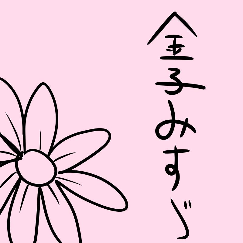 f:id:akemi_12mg:20181216095912p:plain