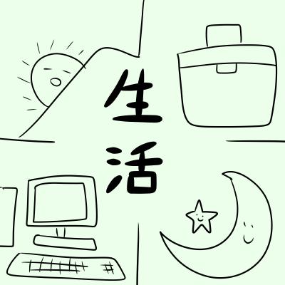f:id:akemi_12mg:20200204212459p:plain