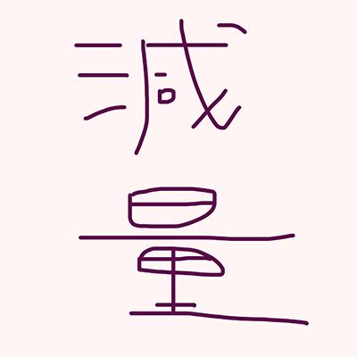 f:id:akemi_12mg:20200815213941p:plain