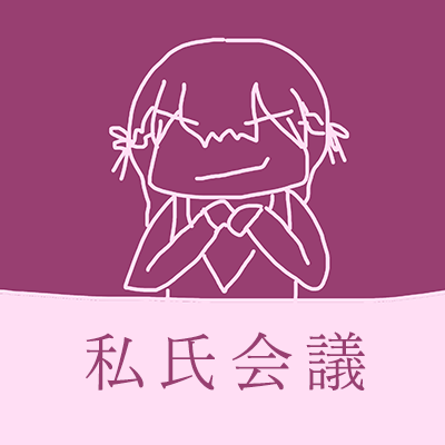 f:id:akemi_12mg:20200916213307p:plain