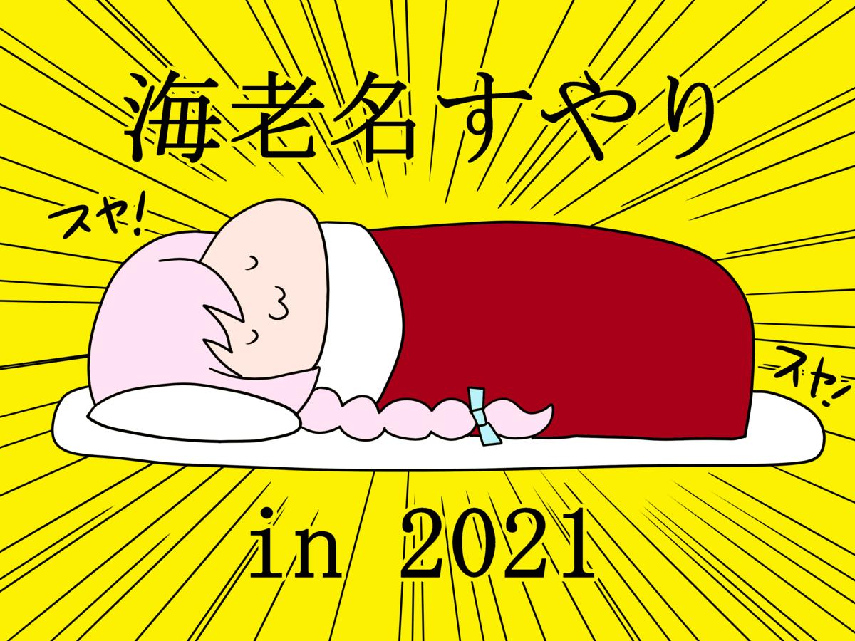 f:id:akemi_12mg:20210712180231p:plain