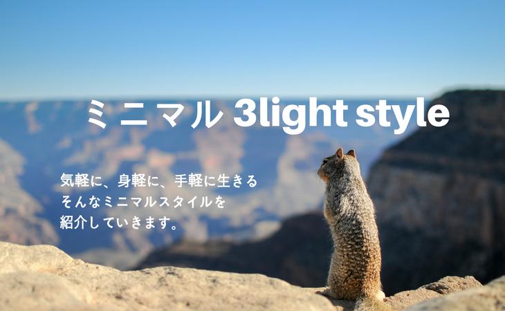 f:id:aki-3light:20180308173049p:plain
