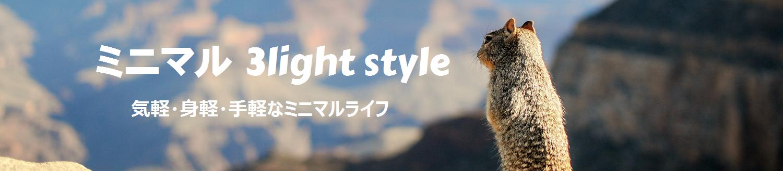 minimal 3light style
