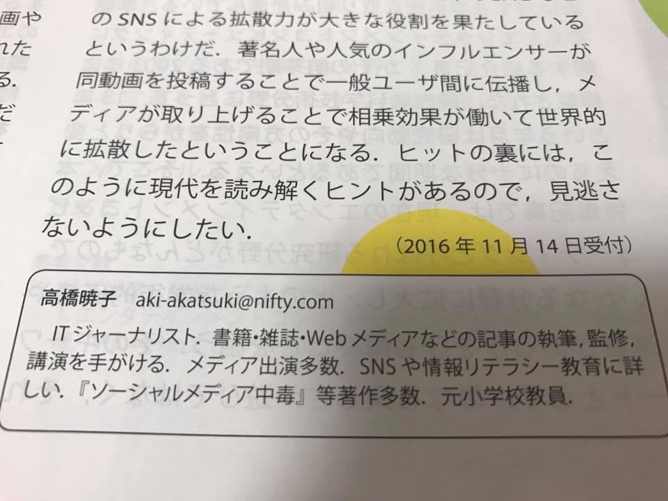 f:id:aki-akatsuki:20161215160259j:plain