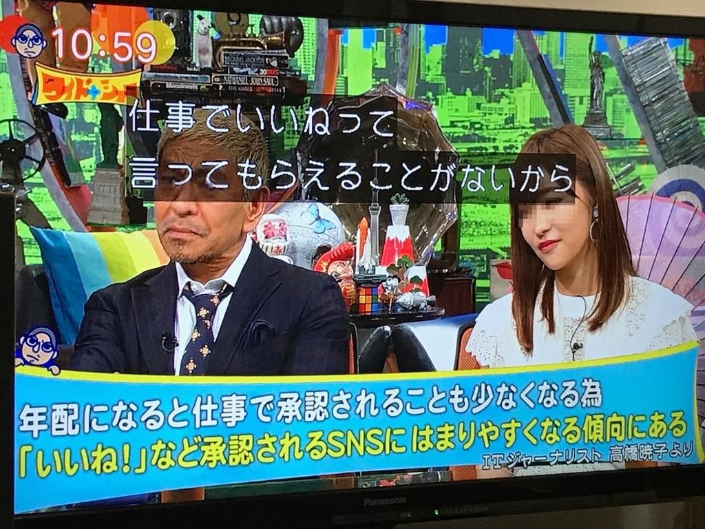 f:id:aki-akatsuki:20181015200419j:plain