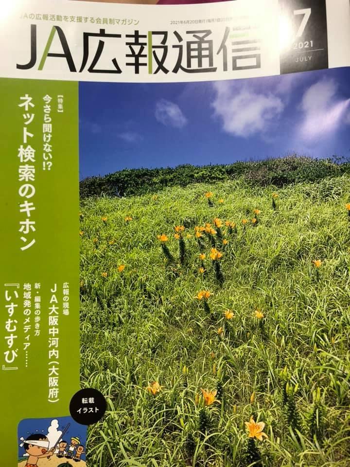f:id:aki-akatsuki:20210707173622j:plain