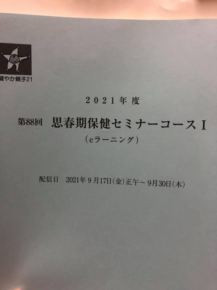 f:id:aki-akatsuki:20211001160955j:plain