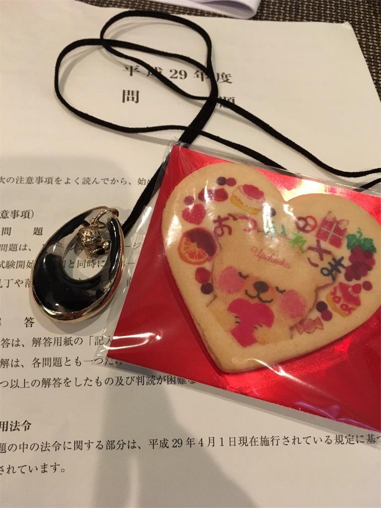 f:id:aki-n42913:20171015210411j:image